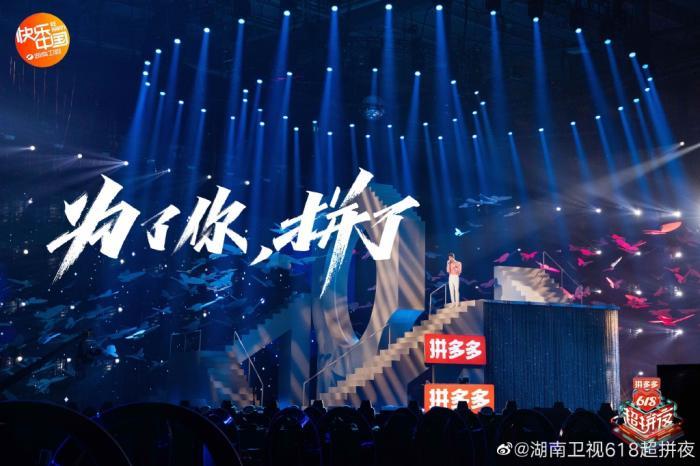 """湖南卫视""""618""""晚会海报"""