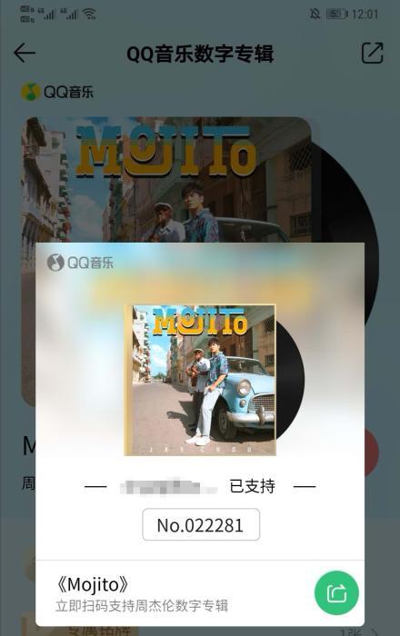 来源:QQ音乐截图