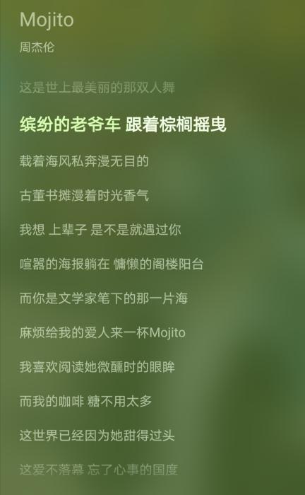 周杰伦歌曲《Mojito》歌词。来源:QQ音乐截图