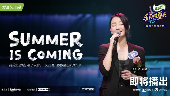 《乐队的夏天》预告海报。