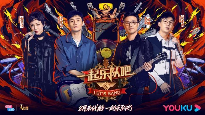 《一起乐队吧》海报。