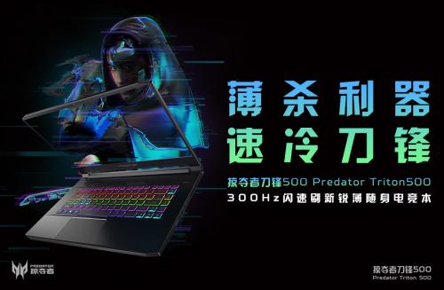 2020掠夺者刀锋500搭载英特尔十代酷睿处理器硬核上阵