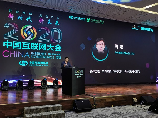 华为昇腾计算业务CTO 周斌:华为昇腾计算助力新一代AI数据中心腾飞