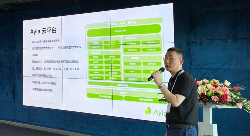 Ayla艾拉物联举办首期开发者技术交流沙龙,蜂窝云模组5大功能发布