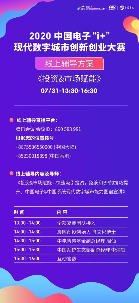 """80个项目入围复赛,第四届中国电子""""i+""""创新创业大赛复赛在即"""