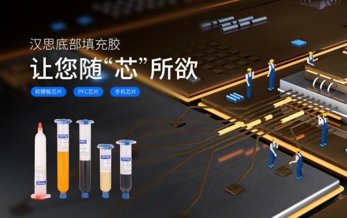 汉思化学底部填充胶 助力我国消费电子产业高质量发展