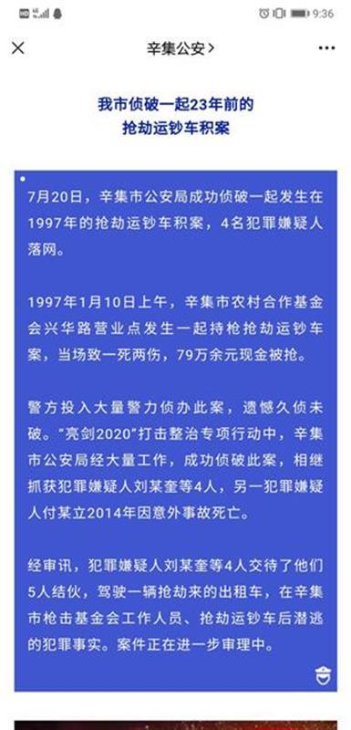 河北23年前运钞车打劫案告破,七旬兄长忆亡妹:头部有枪伤