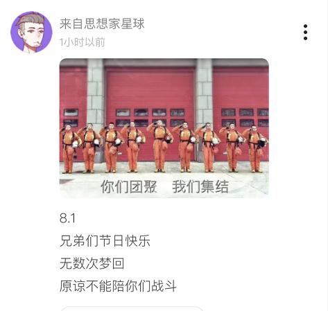 """""""八一""""建军节, Soul联合人民日报数字传播有数青年致敬人民子弟兵"""