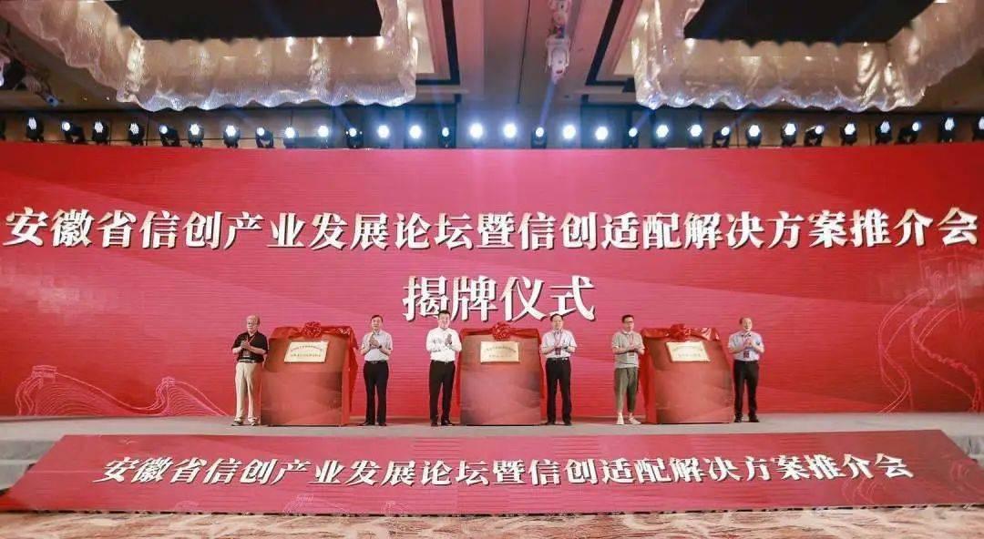 安徽省信息技术应用创新适配验证中心正式成立