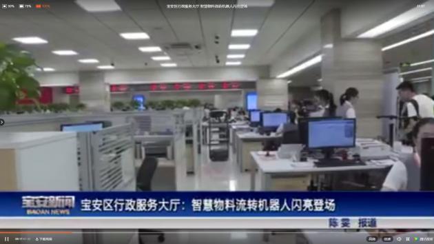 深圳首个5G智慧化行政服务大厅引入普渡送餐机器人,一度引起人们热议!