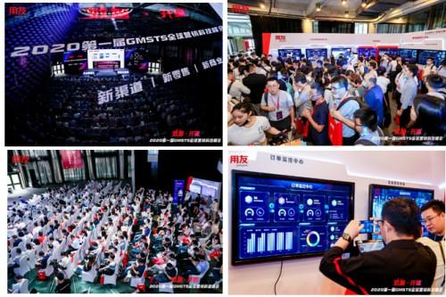 林清轩、江小白等齐聚用友营销科技峰会,共享数字营销新未来
