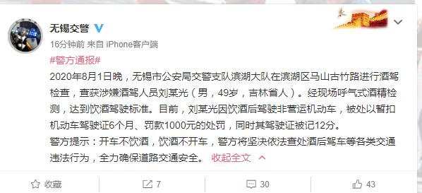 刘小光因酒驾被交警处罚 本人刚否认就被警察打脸!
