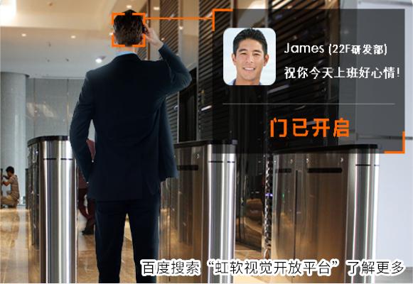 智慧办公时代悄然而至 离线人脸识别快速搭建刷脸考勤