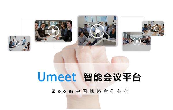 Zoom未来仅通过合作伙伴销售 指定尚阳Umeet继续提供视频会议服务
