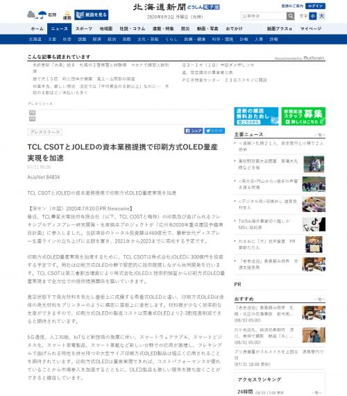 TCL华星投资JOLED引关注 日本多家权威媒体争相报道
