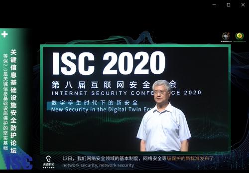 "ISC2020关键信息基础设施安全防护论坛:构建安全防护体系,立足顶层设计开启""合规之路"""
