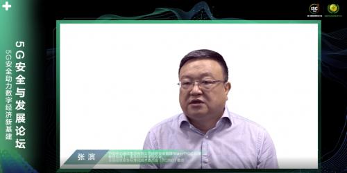 "ISC2020:5G成高价值攻击入口 恐引""蝴蝶效应""式的安全崩塌"