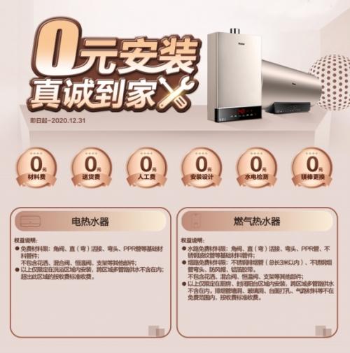热水器安装收费名目多 海尔推出0元安装全免升级,省心到家