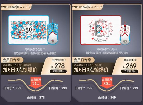 """雷蛇灵刃京东8.8会员日 全场打折有""""V""""更有味!"""