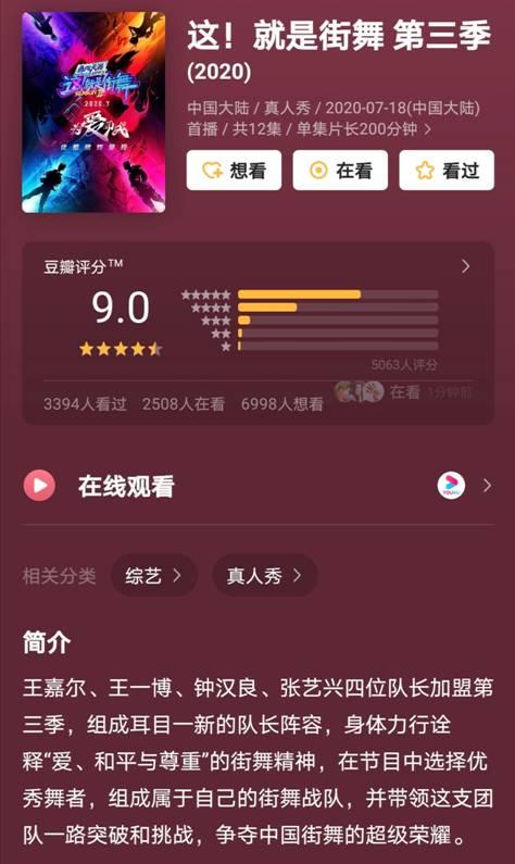 优酷《街舞3》开播即爆,斩获年度S级综艺豆瓣最高分!