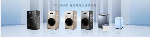 TCL P10复式分类洗衣机发布在即,邀您一起见证高光时刻
