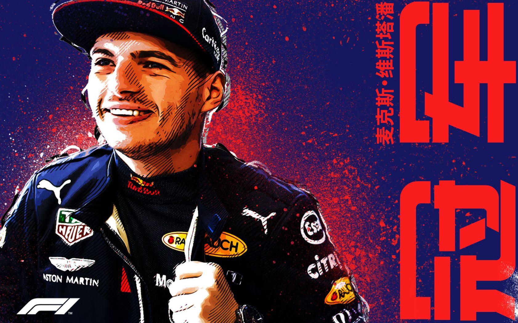 中超足球外围-维斯塔潘轮胎战术奏效,夺F1七十周年大奖赛冠军