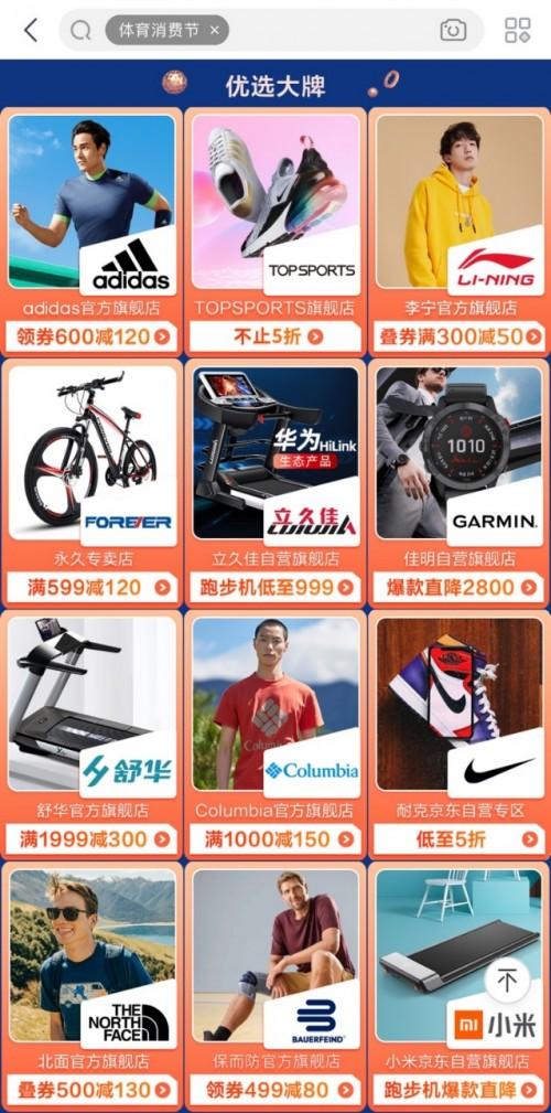 经济内循环下的京东样本 首届北京体育消费节上千家运动品牌成交额暴增