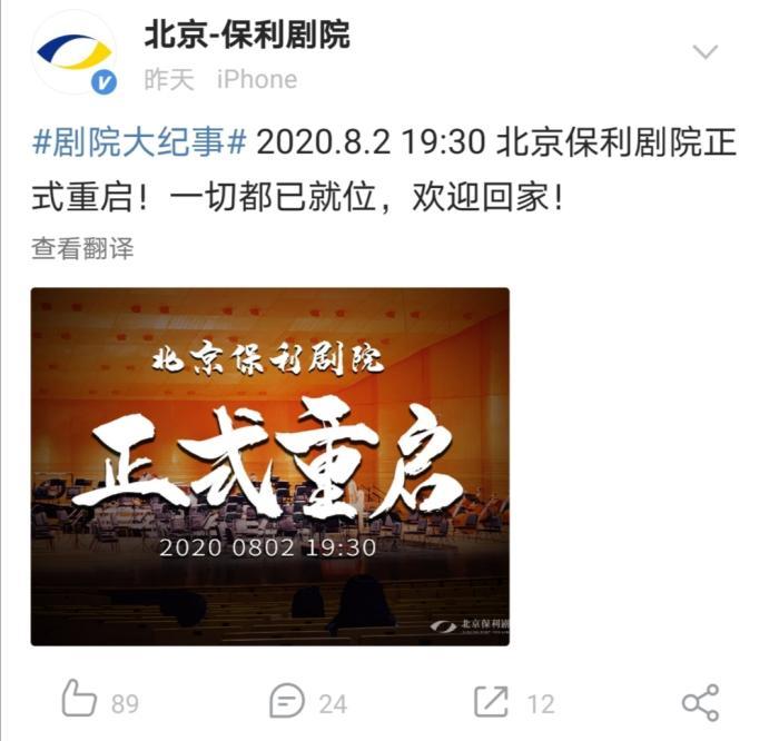 来源:北京保利剧院微博。