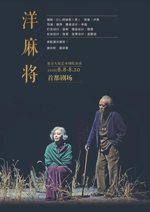 北京人民艺术剧院话剧《洋麻将》售票海报。