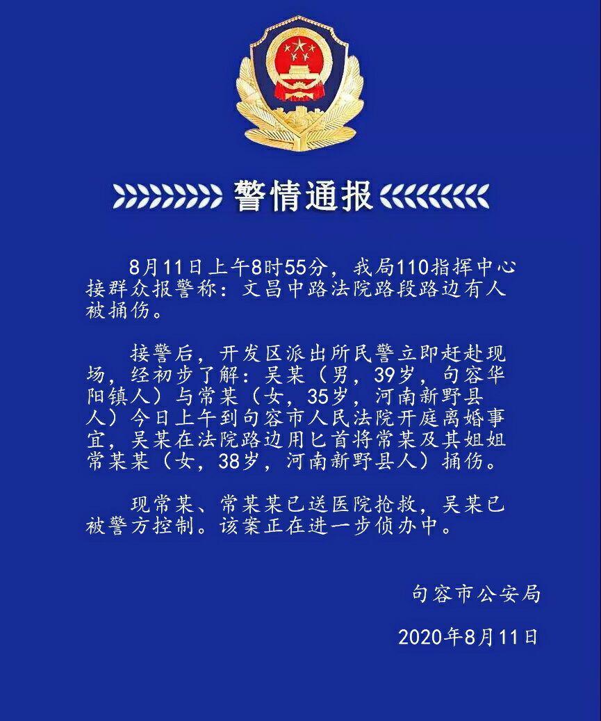 江苏男子法院门口捅死妻子 正开庭办理离婚手续