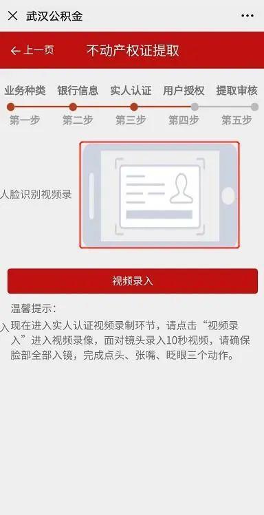 安全又便利,人脸识别自助提取公积金在武汉全面推广