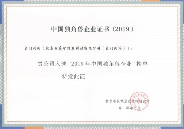 出门问问入选长城战略咨询2019年中国独角兽企业榜单