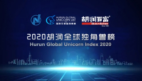 《2020胡润全球独角兽榜》发布 小盒科技连续两年入选
