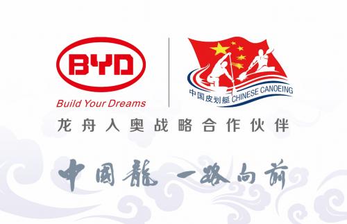 """推动中国传统体育竞技走进奥运,比亚迪助力""""龙舟入奥"""""""