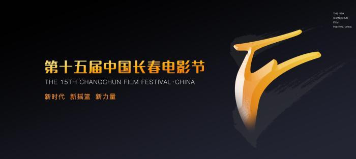 来源:中国长春电影节网站。