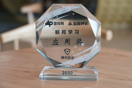 """腾讯安全天御荣获""""联邦学习应用奖"""",助力信贷风控开启4.0时代"""