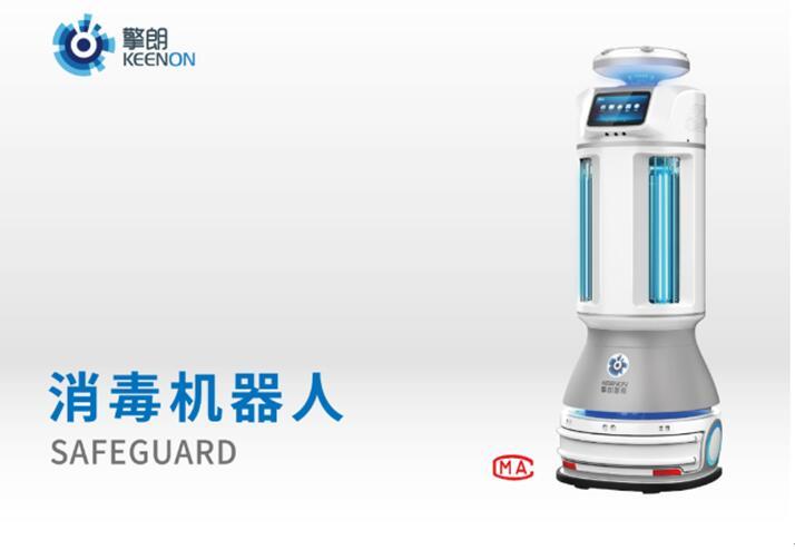 擎朗消毒机器人亮相2020CCE上海国际清洁技术设备博览会