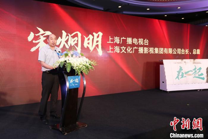 上海文化广播影视集团有限公司台长、总裁宋炯明发言。 供图 摄
