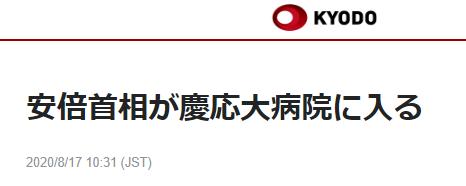 共同社:安倍晋三进入庆应大学医院