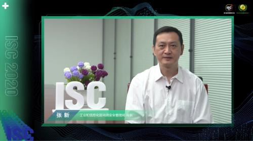ISC 2020:重磅嘉宾、大咖云集,共商数字孪生时代下的新安全新挑战
