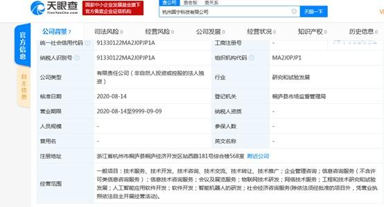 """圆通在""""快递之乡""""桐庐新成立科技公司 注册资本达2亿_物流_电商报"""