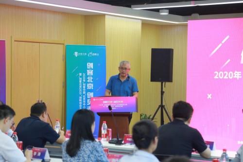 """""""创客北京2020""""创新创业大赛怀柔赛区 复赛圆满落幕"""