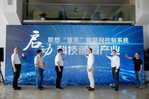 """联想企业科技集团推出联想""""慧聚""""智慧建筑物联网控制系统"""