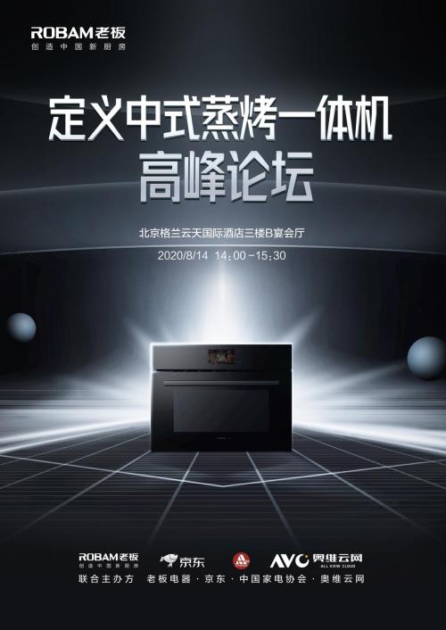 高端市场独占鳌头!老板电器定义真正的中式蒸烤一体机