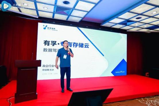 有孚专有存储云亮相CITE 2020 第八届中国电子信息博览会