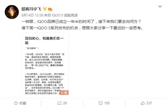 追求极致性能和一流电竞级体验,iQOO回归品牌初心
