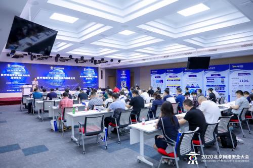 BCS2020:医疗网络安全创新与实践高峰论坛成功举办
