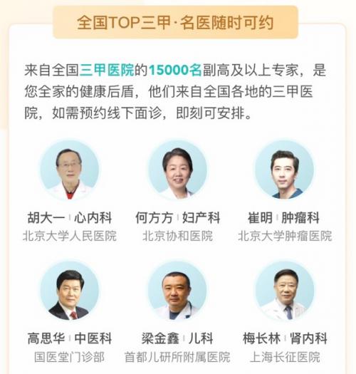 """韩德民、胡大一…京东健康家庭医生""""国宝级""""名医为你服务"""