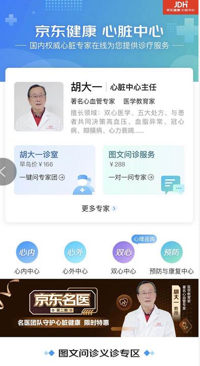探索互联网医疗发展新模式 京东健康上线多个专科中心