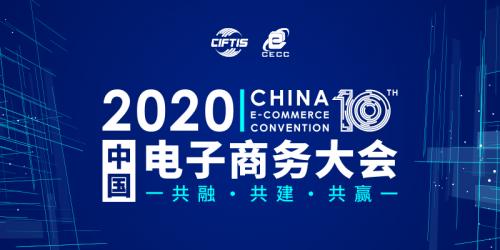 """""""共融·共建·共赢"""" 2020中国电子商务大会开幕在即"""